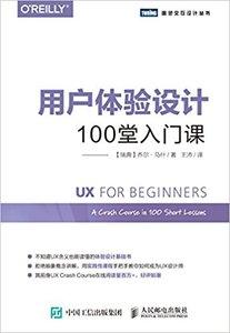 用戶體驗設計 100堂入門課-cover