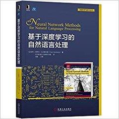 基於深度學習的自然語言處理/智能科學與技術叢書-cover