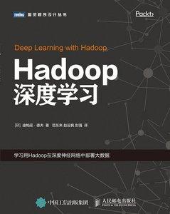 Hadoop深度學習-cover