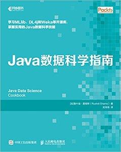Java數據科學指南-cover