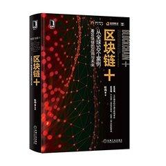 區塊鏈+ : 從全球 50個案例看區塊鏈的應用與未來-cover