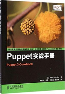 Puppet實戰手冊-cover