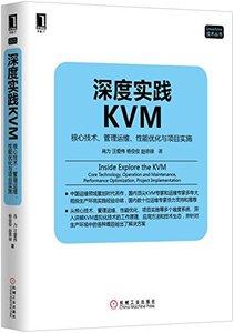 深度實踐 KVM : 核心技術、管理運維、性能優化與項目實施-cover