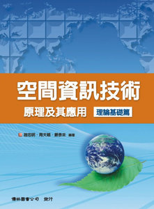 空間資訊技術原理及其應用理論基礎篇, 2/e-cover