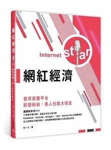 網紅經濟-cover
