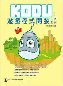 KODU 遊戲程式開發一試上手, 2/e-cover