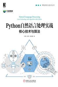 Python 自然語言處理實戰:核心技術與算法-cover