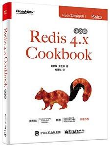 Redis 4.x Cookbook (中文版)