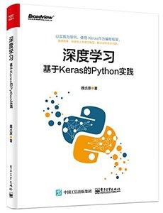 深度學習:基於 Keras 的 Python 實踐-cover