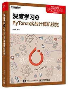 深度學習之 PyTorch 實戰電腦視覺-cover