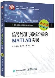 信號處理與系統分析的 MATLAB 實現-cover