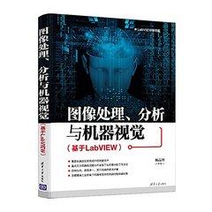 圖像處理、分析與機器視覺(基於LabVIEW)(LabVIEW研究院)-cover