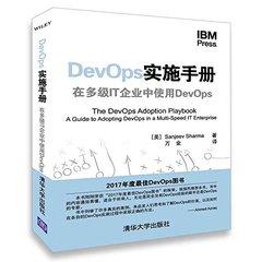 DevOps實施手冊 在多級IT企業中使用DevOps-cover