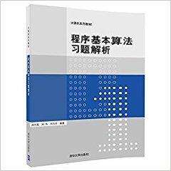 程序基本算法習題解析-cover