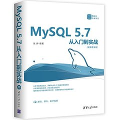 MySQL 5.7從入門到實戰(視頻教學版)-cover