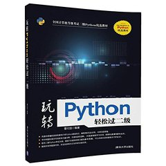 玩轉Python輕松過二級