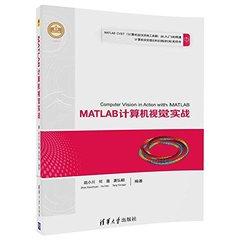 MATLAB 電腦視覺實戰-cover