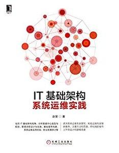 IT基礎架構系統運維實踐-cover