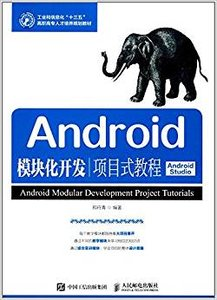 Android模塊化開發項目式教程(Android Studio)-cover