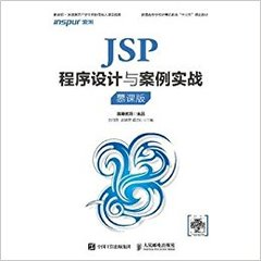 JSP程序設計與案例實戰(慕課版)-cover