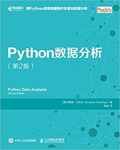 Python數據分析 第2版-cover