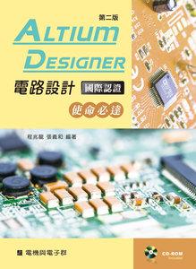 Altium Designer 電路設計國際認證-使命必達, 2/e-cover