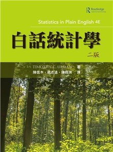 白話統計學, 2/e (Statistics in Plain English, 4/e)-cover
