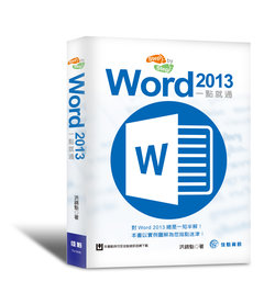 Step by Step:Word 2013一點就通-cover