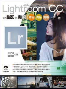 Adobe Lightroom CC 從攝影到編修-cover