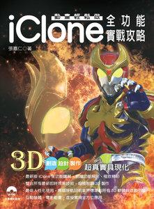 動畫輕鬆做 -- iClone 全功能實戰攻略-cover