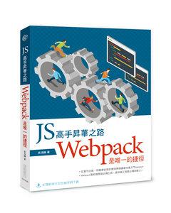 JS 高手昇華之路:Webpack 是唯一的捷徑-cover