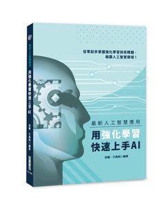 最新人工智慧應用:用強化學習快速上手AI-cover