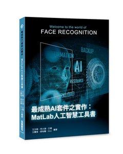 最成熟 AI 套件之實作:MatLab 人工智慧工具書-cover