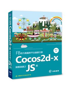 FB官方推薦跨平台遊戲引擎:Cocos2d-x 實際演練之JS篇-cover