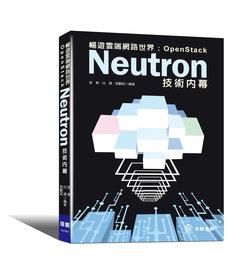 暢遊雲端網路世界:OpenStack Neutron 技術內幕-cover