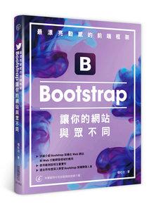 最漂亮動感的前端框架:Bootstrap 讓你的網站與眾不同-cover