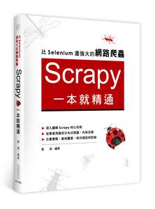比 Selenium 還強大的網路爬蟲:Scrapy 一本就精通-cover