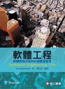 軟體工程 ─ 軟體開發技術與軟體專案管理, 10/e (Sommerville: Software Engineering, 10/e)    -cover