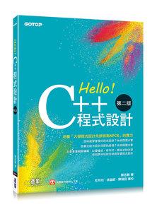 Hello!C++ 程式設計, 2/e (融合「大學程式設計先修檢測APCS」)-cover