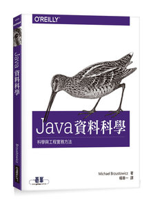 Java 資料科學|科學與工程實務方法 (Data Science with Java: Practical Methods for Scientists and Engineers)-cover