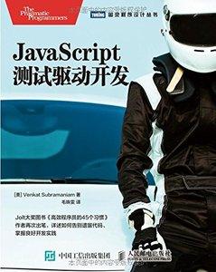 JavaScript測試驅動開發-cover