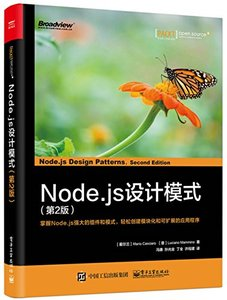 Node.js 設計模式, 2/e-cover