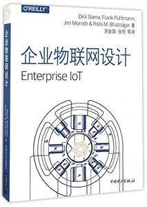 企業物聯網設計-cover