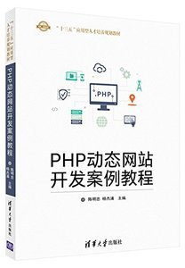 PHP動態網站開發案例教程-cover