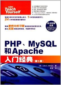 PHP、MySQL和Apache入門經典(第5版)-cover