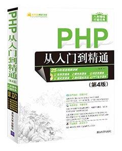 PHP 從入門到精通, 4/e-cover
