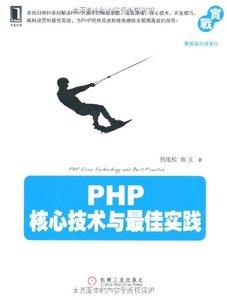 PHP核心技術與最佳實踐-cover