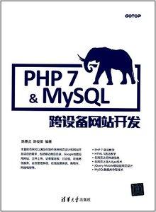 PHP 7 & MySQL 跨設備網站開發-cover