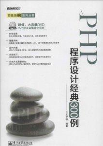 PHP程序設計經典300例(附DVD光盤)-cover