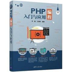 PHP編程入門與應用-cover